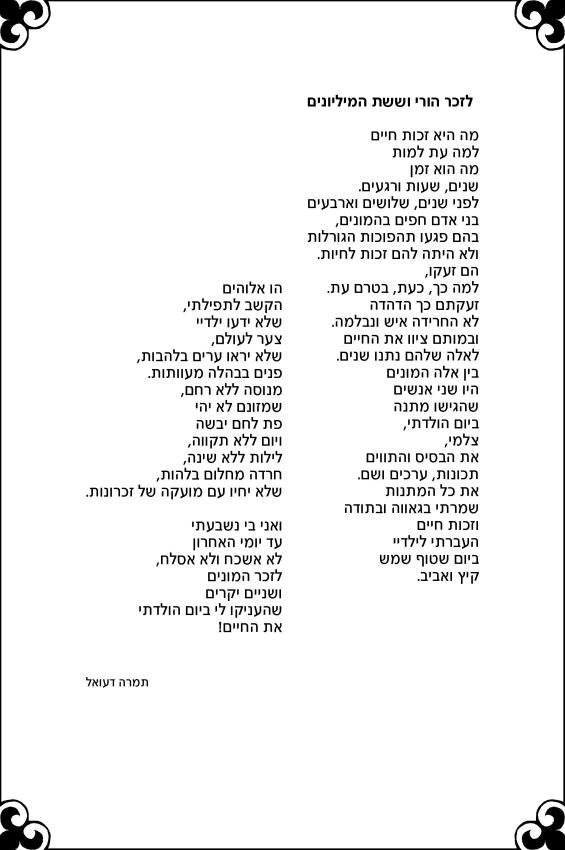 Poems in Original Hebrew with English translations